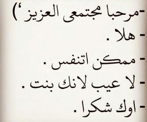 تحشيش كلمات العراق and بنات girl girls image