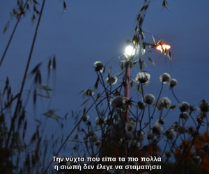 greek, Greece, and night image