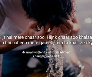 hindi, urdu, and urdu poetry image