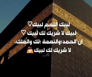 islam, muslim, and الكعبه image