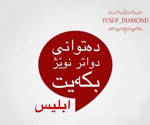 islam, muslim, and kurdish image