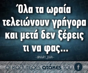 always, funny, and greek image