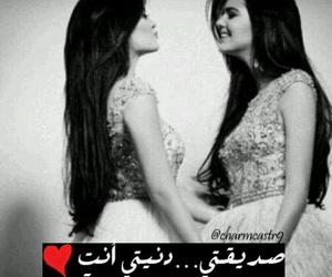 iraqi girl, iraq love, and @za_bby97 image