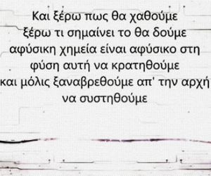greek, quote, and sayings image