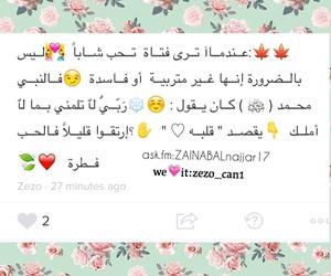 weheartit, صلى الله عليه وسلم, and حُبْ image
