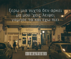 greek, quote, and iratus image