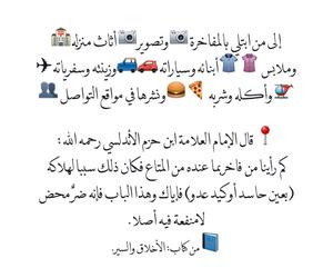 باب, منزل, and الله image