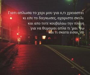 greek, hip hop, and Lyrics image