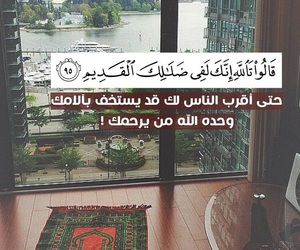 arabic, قرءان, and y_a_d_h image