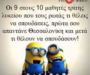 greek, thessaloniki, and minions image