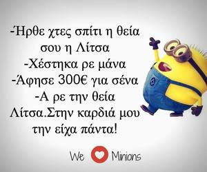 greek, we love minions, and funny image