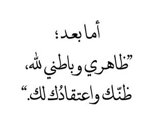arabic, arabic quotes, and الجنه image