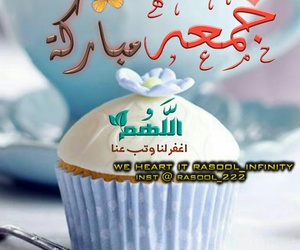 جُمعه مُباركه, جمعه طيبه, and بُنَاتّ image