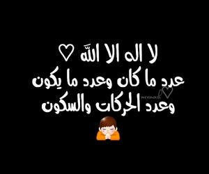 islam, muslim, and يا رب image