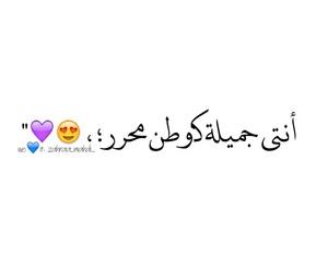 محجبات, حُبْ, and عشقّ image