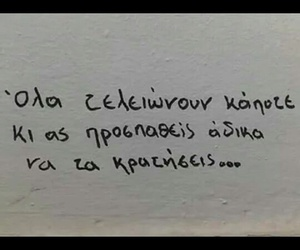 greek quotes, τελος, and ολα τελειώνουν image