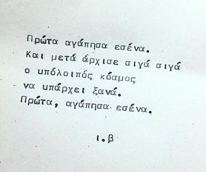 greek, quote, and love image