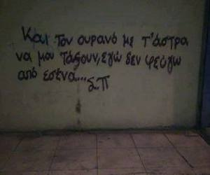 greek, you, and quote image