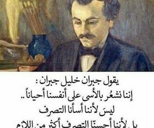 جبران خليل جبران, كلمات معبرة, and كلمات اعجبتني image