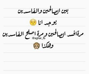مقولة, نٌكت, and جزائرية image