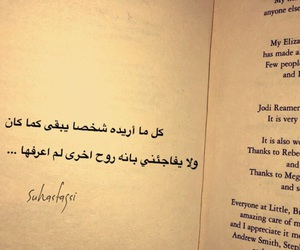 forget, ماضي, and hurt image