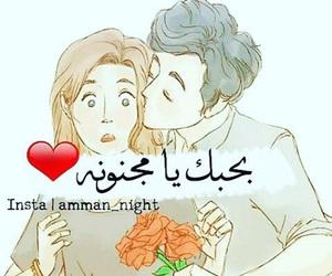 love and بحبك image