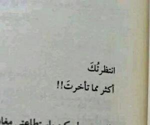 عربي, love, and انتظرتك image