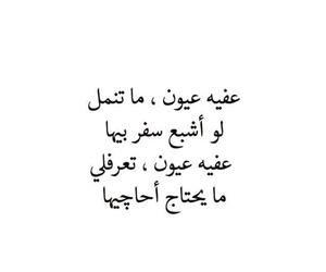 عربي arabic arab سيفدا image