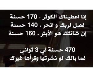 اسلام الاسلام الله صدقه, استغفار تسبيح اجر قران, and عربي عرب كتابه اقتباس image