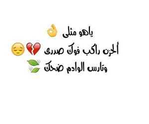 شعر, ﺣﺰﻳﻦ, and عًراقي image
