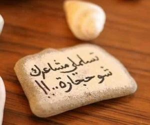 مشاعر, ﻋﺮﺑﻲ, and arabic image