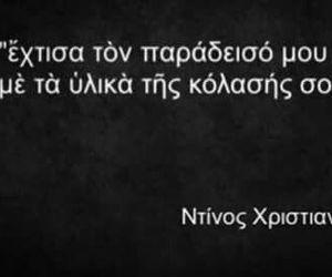 black, greek, and life image