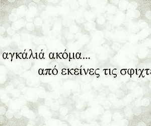 34 Images About Greek Quotes Love On We Heart It See More About