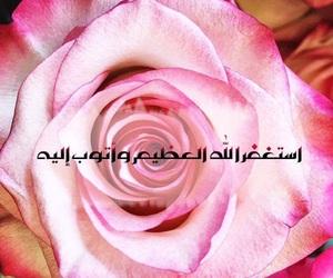 ﻋﺮﺑﻲ, بالعربي, and استغفرالله image