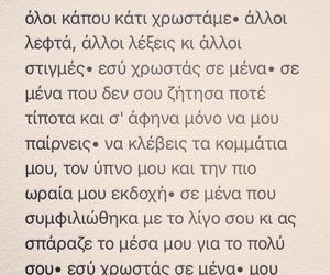 greek, greek quotes, and Αύγουστος image