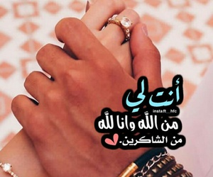 allah, arabs, and I Love You image