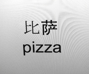 black, pizza, and white image