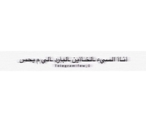 كلمات, بارد, and محادثه image