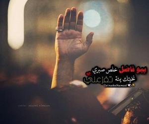 العباس, يا ابو فاضل, and الحُسين image