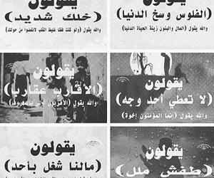 بنت بنات شباب رجال, اسلام الاسلام الله صدقه, and مطوع فلوس وسخ دنيا طفش image