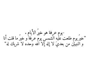 بنت بنات شباب رجال, عشق حبيبي حبيبتي ksa, and انبياء علي شيعه ماحلل image