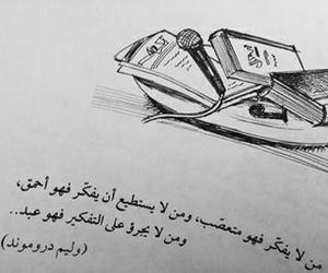 جزائري, ويليم دروموند, and اقتباسات وخواطر_حكم image