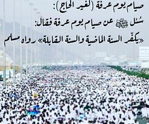 islam, صيام, and عرفة image