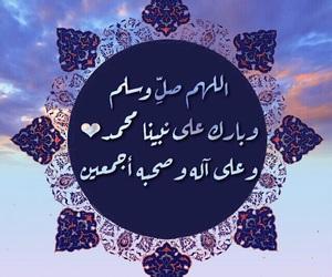 islam, اللهمٌ, and الحٌب image