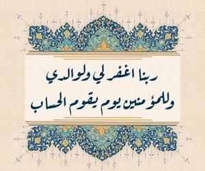 islam, ﻋﺮﺑﻲ, and اللهمٌ image