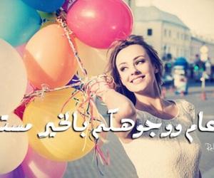 easel, عيدكم مبارك, and ﻋﺮﺑﻲ image