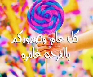 عيد سعيد, eid, and happy eid image