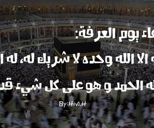عرفة, الله, and دُعَاءْ image