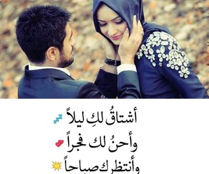 arab, words, and زوجي image