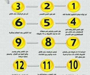 الحج, عرفة, and اسﻻميات image